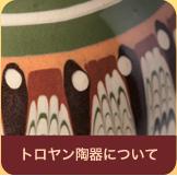 トロヤン陶器について